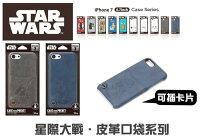 PGA 日本 迪士尼授權 iPhone 7 4.7吋 皮革 背蓋 口袋 系列 手機保護殼 星際大戰
