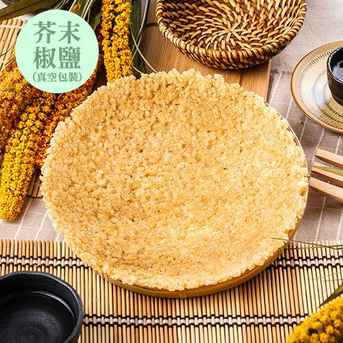 鍋粑脆餅-芥末椒鹽(直徑28cm/1入)