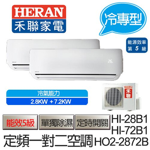 HERAN 禾聯 冷專 定頻 分離式 一對二 冷氣空調 HI-28B1 HI-72B1 / HO2-2872B(適用坪數約17-20坪、2.8KW+7.2KW)
