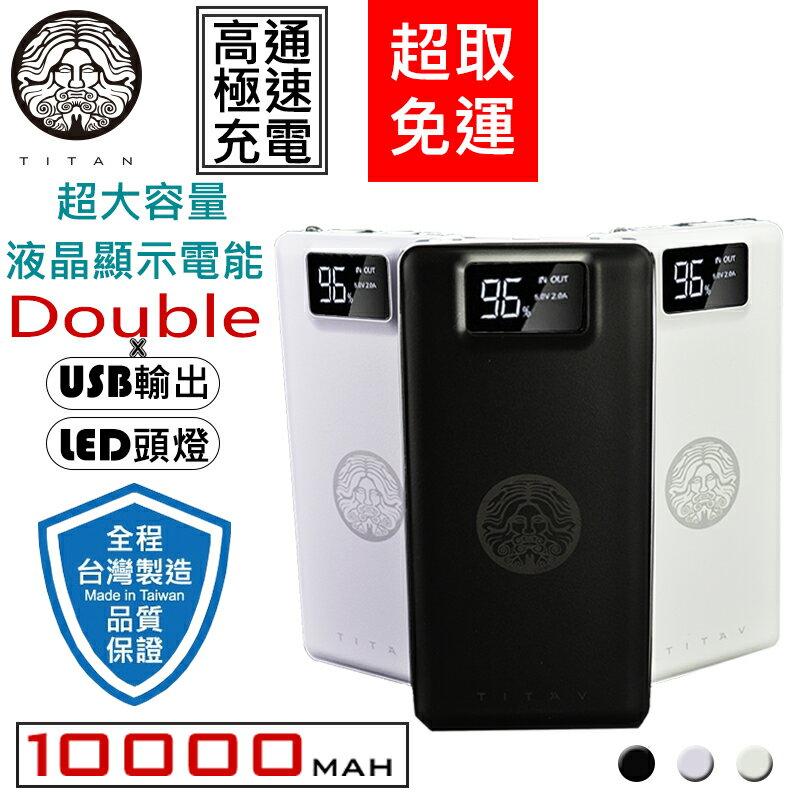 【台灣知名行動電源品牌】數字電量顯示台灣製 MINE PHONE大容量 MCK10000L行動電源 2A 雙孔 高輸出 10000mAh
