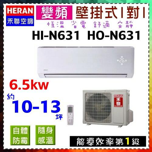 全新升級【禾聯冷氣】6.5KW 10~13坪旗艦型變頻一對一壁掛式冷專型《HI-N631/HO-N631》全機三年保固