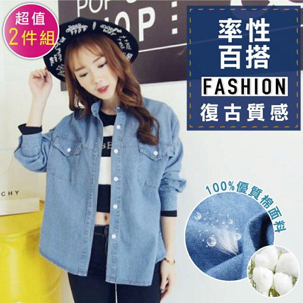 HelloBeauty韓版時尚薄款寬鬆顯瘦牛仔襯衫(2件組)