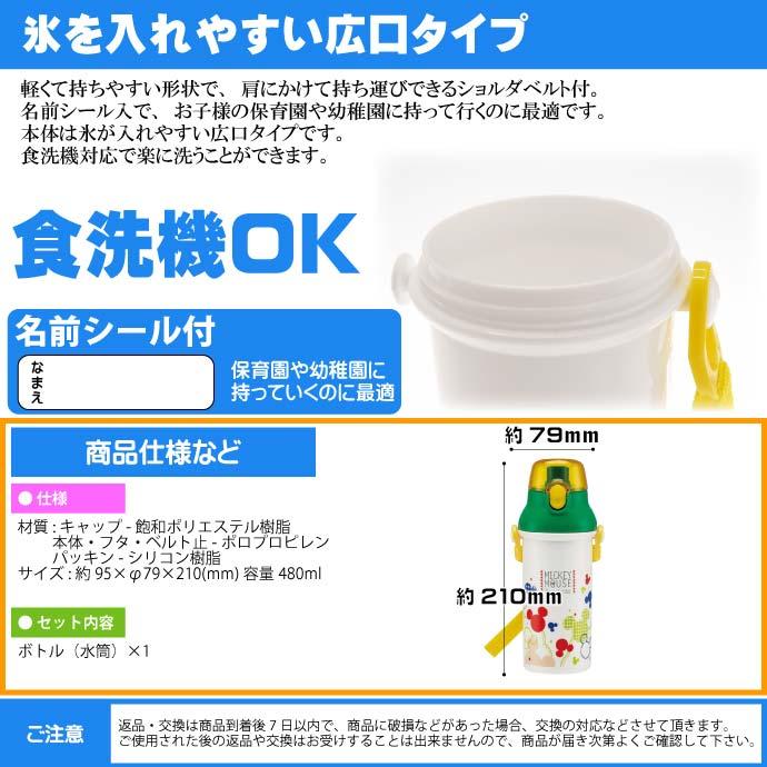 日本 skater  /  兒童彈蓋式 輕量直飲冷水壺 480ML  /   PSB5SAN  / 日本必買代購 / 日本樂天直送 5