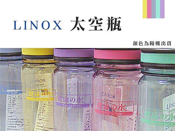 BO雜貨【SV3350】LINOX太空瓶 650ml 隨行杯 隨身杯 保溫瓶 保溫保冷 咖啡冰飲