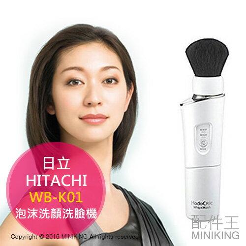 【配件王】日本代購 HITACHI 日立 WB-K01 白 洗臉機 洗顏機 熊野筆刷頭 超細泡沫洗顏筆