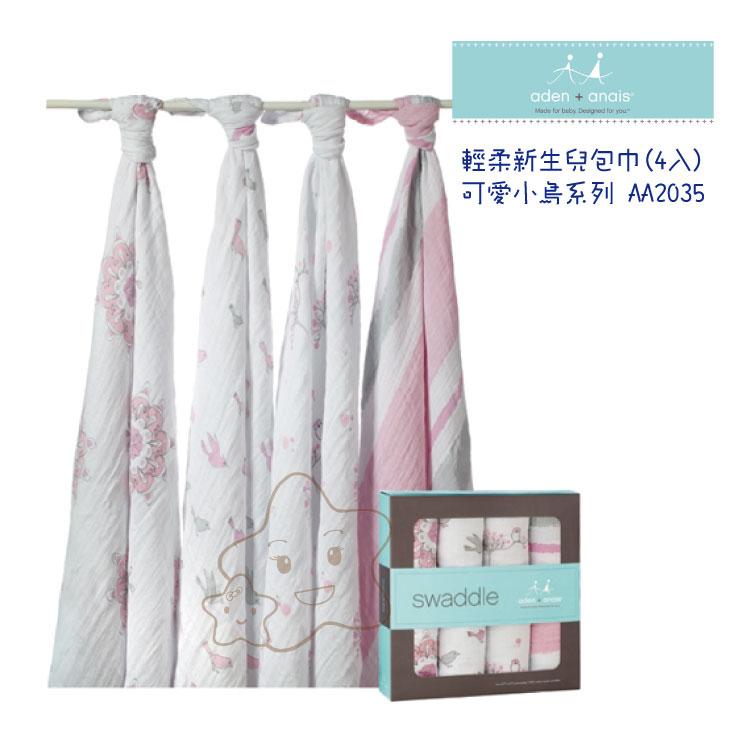 【大成婦嬰】美國 aden+anais 輕柔新生兒包巾(4入/組) 0