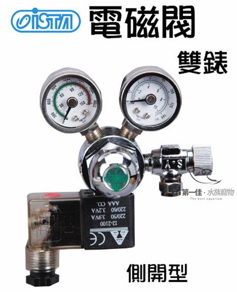 [第一佳 水族寵物] 台灣伊士達ISTA I-640 [雙錶-鋁瓶側開型 ] CO2電磁閥 免運