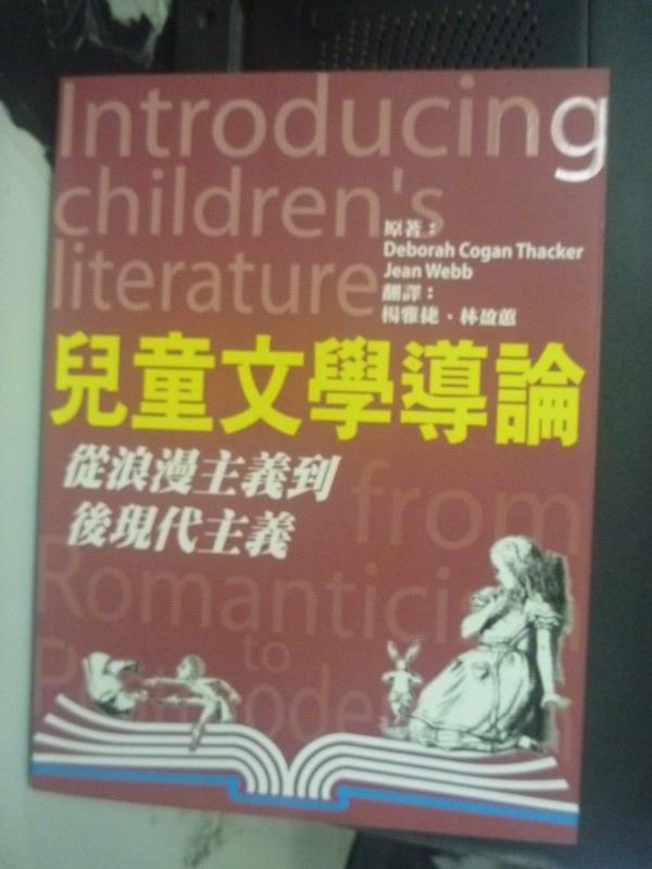 【書寶二手書T3/大學藝術傳播_XEB】兒童文學導論:從浪漫主義_Deborah Corg