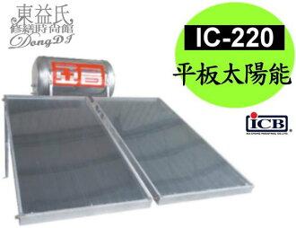 【東益氏】亞昌 IC-220 平板式太陽能熱水器 (無電熱 ; 集熱板2片) 購買即可申請補助款