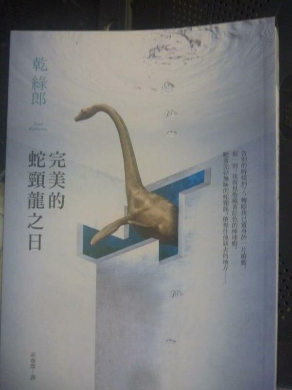 【書寶二手書T6/一般小說_IGD】完美的蛇頸龍之日_乾綠郎