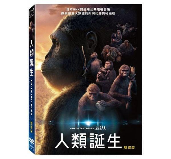 【停看聽音響唱片】【DVD】人類誕生 雙碟裝