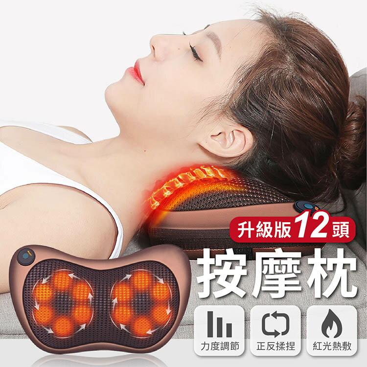 【升級12頭!紅光熱敷】多功能按摩枕 車用按摩枕 家用按摩枕 頸部按摩枕 腰部按摩枕 肩頸按摩器【G5501】