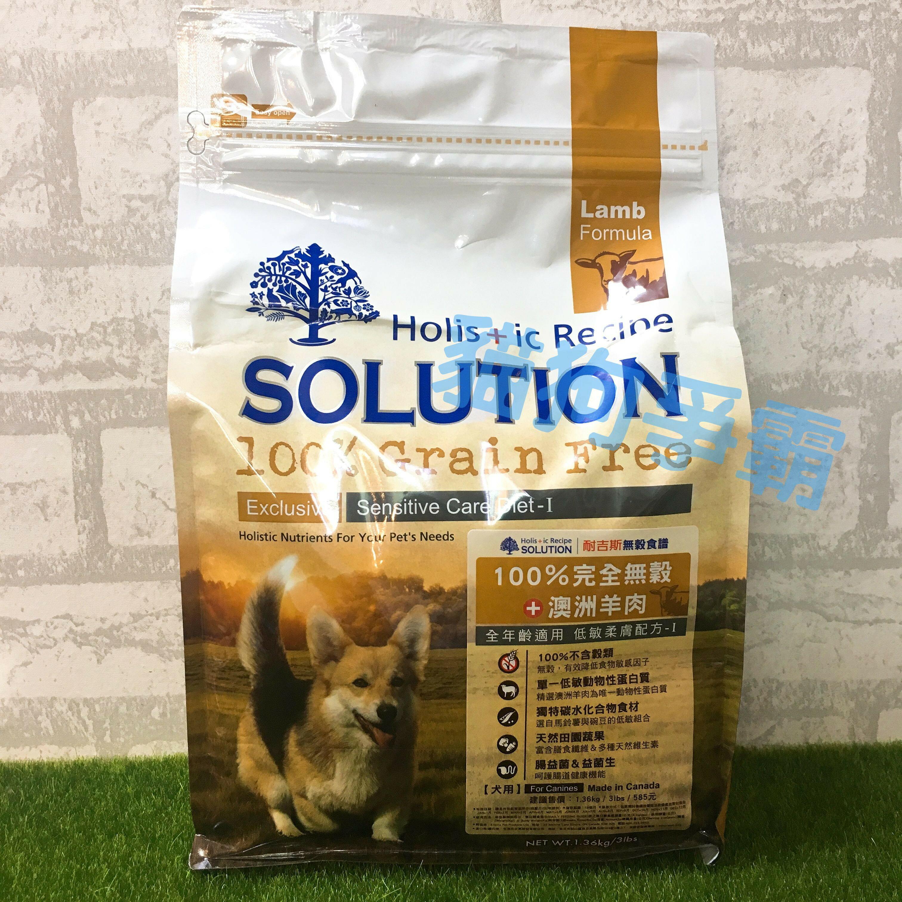 SOLUTION 耐吉斯狗 全齡犬 3磅 澳洲羊肉 低敏柔膚配方-Ⅰ 成犬飼料 幼犬飼料 老犬飼料 無穀狗飼料 狗飼料
