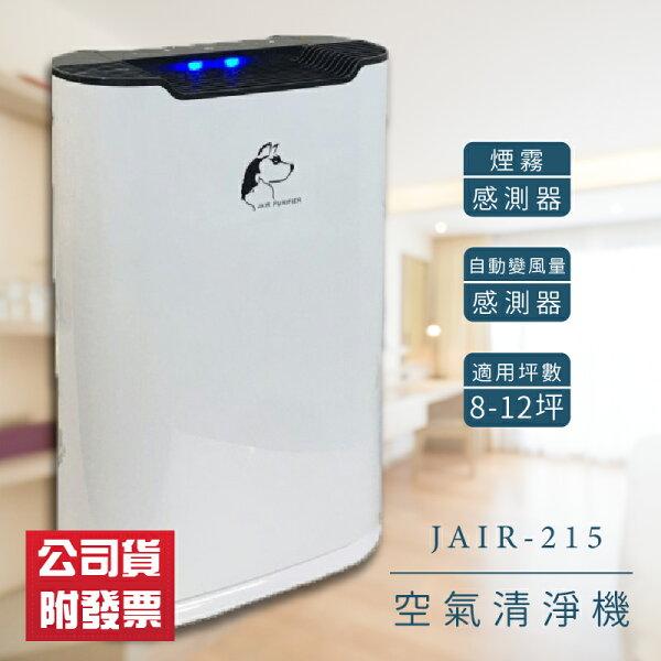 ~新產品~JAIR-215潔淨空氣清淨機(8-12坪)負離子懸浮微粒菸味塵螨流感花粉霉菌過敏