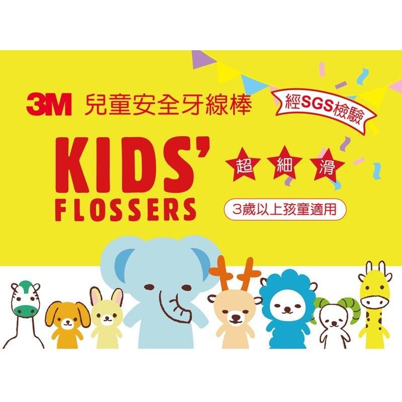 3M 兒童動物造型安全牙線棒 盒裝 66支-6盒 2