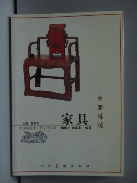【書寶二手書T1/藝術_LKZ】中國傳統家具_潘嘉來_簡體