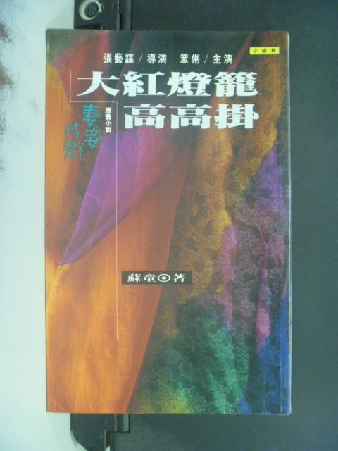 【書寶二手書T2/一般小說_ONK】大紅燈籠高高掛_蘇童, 趙曼如