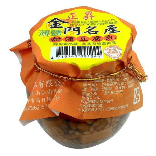 正昇 金門名產 薄鹽 甜酒豆腐乳 350g