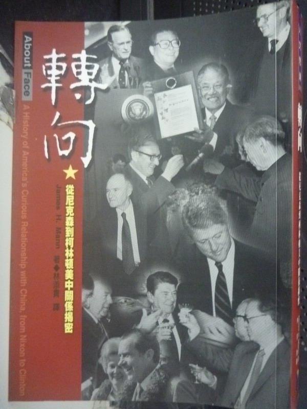 【書寶二手書T2/政治_LGW】轉向:從尼克森到柯林頓美中關係揭密_James H. Mann