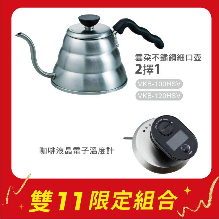 咖啡電子溫度計手沖壺組/VTM-1B + (VKB-100HSV/VKB-120HSV 2擇1) 0