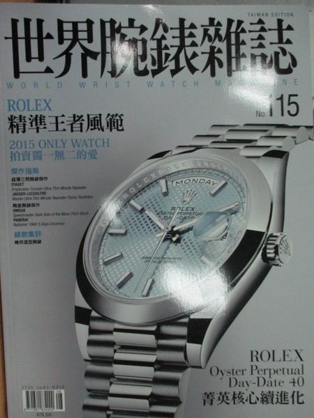 【書寶二手書T2/收藏_QJM】世界腕錶雜誌_115期_Rolex精準王者風範等