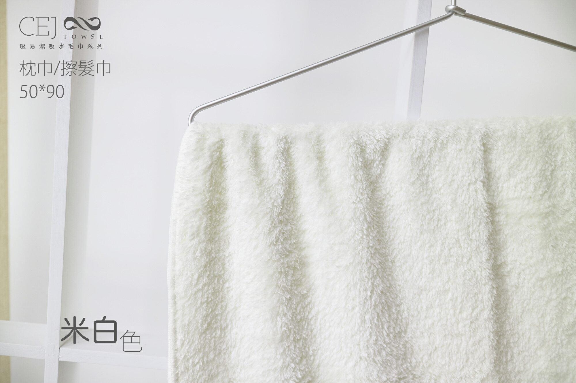 枕巾/擦髮巾50*90公分|吸易潔吸水毛巾系列|躺著的舒適
