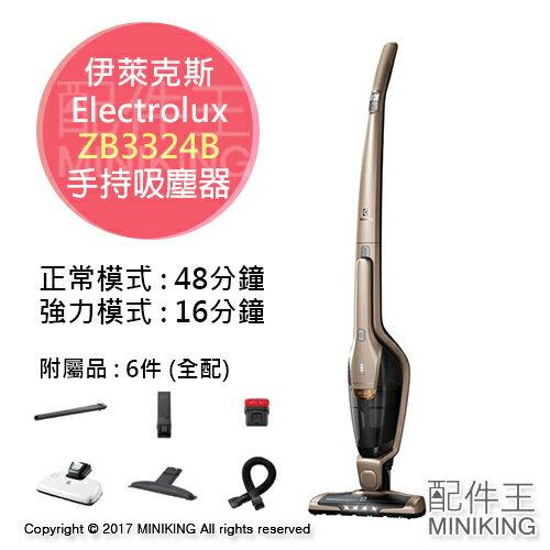 【配件王】日本代購2017伊萊克斯ElectroluxZB3324B無線手持吸塵器48分鐘6配件