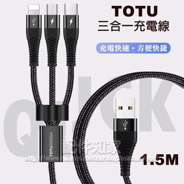 【鎧甲3in1】TOTUMicroUSB+TypeC+Lightninf150cm尼龍編織三合一充電傳輸線-ZY