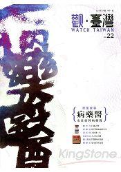 Watch Taiwan觀.臺灣:第22期 103 07