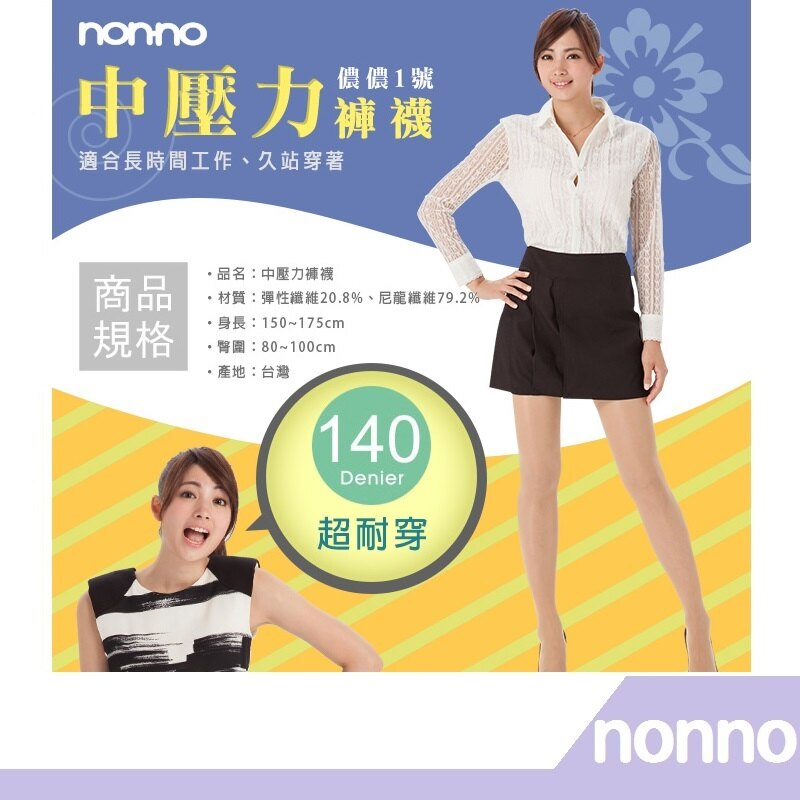 【RH shop】nonno 儂儂褲襪 140D中壓力褲襪-7776 阿喜代言款