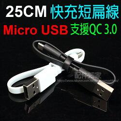 【25cm】Micro USB 超短充電扁線傳輸線/支援 QC 3.0/手機/平板/安卓/行動電源/充電器/充電線/快充線/HTC 小米 SONY 三星 LG-ZY