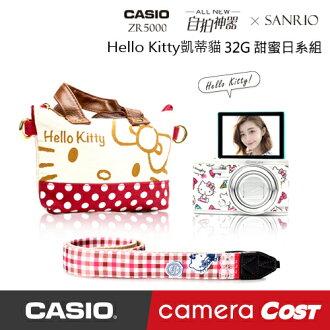 CASIO ZR5000 甜蜜日系組 Hello Kitty 送授權貼膜+背帶+相機包+32G+電池+座充+四單品原廠包 公司貨