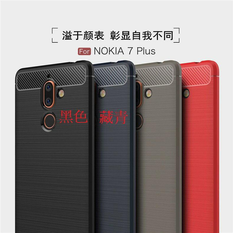 美人魚3C【碳纖維】NOKIA 7 Plus 6吋 防震防摔 拉絲碳纖維軟套/保護套/背蓋/全包覆/TPU