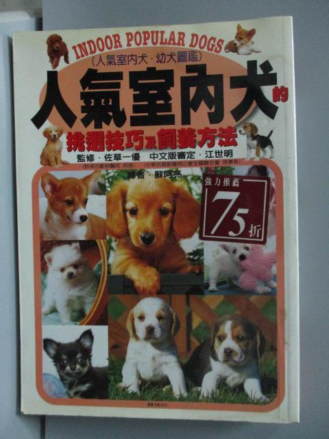 【書寶二手書T1/寵物_LJQ】人氣室內犬-挑選技巧與飼養方法_佐草一優