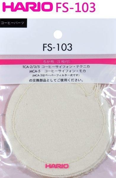 金時代書香咖啡 Hario FS-103 虹吸咖啡壺濾布 1包/5入 FS-103