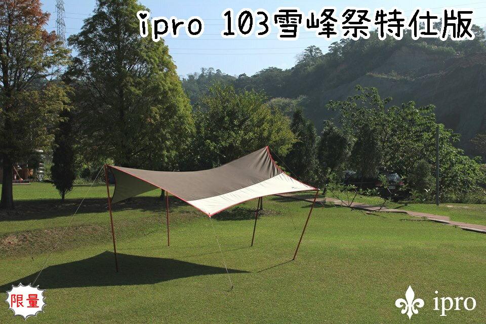 【野道家】ipro 103雪峰祭特仕版天幕 抗UV塗層再加厚30%