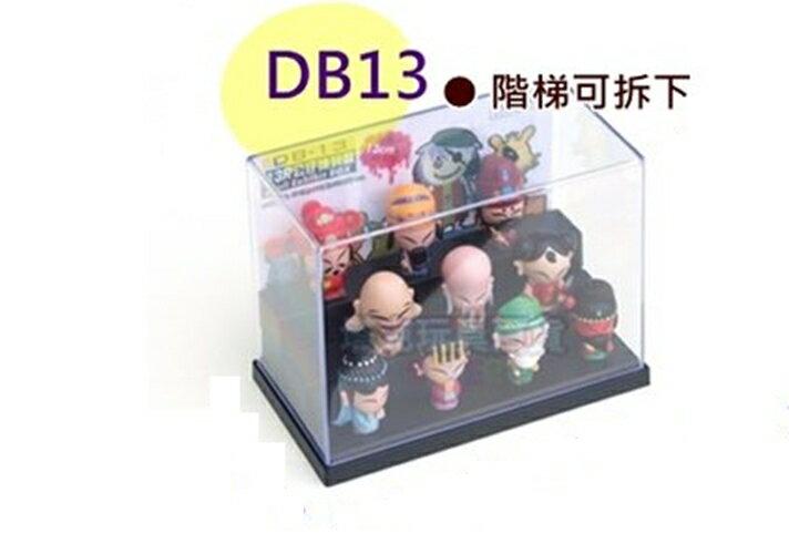 聯府 公仔 模型陳列 展示盒 MIT DB13 公仔盒 扭蛋 tsum 模型車 七龍珠【塔克】