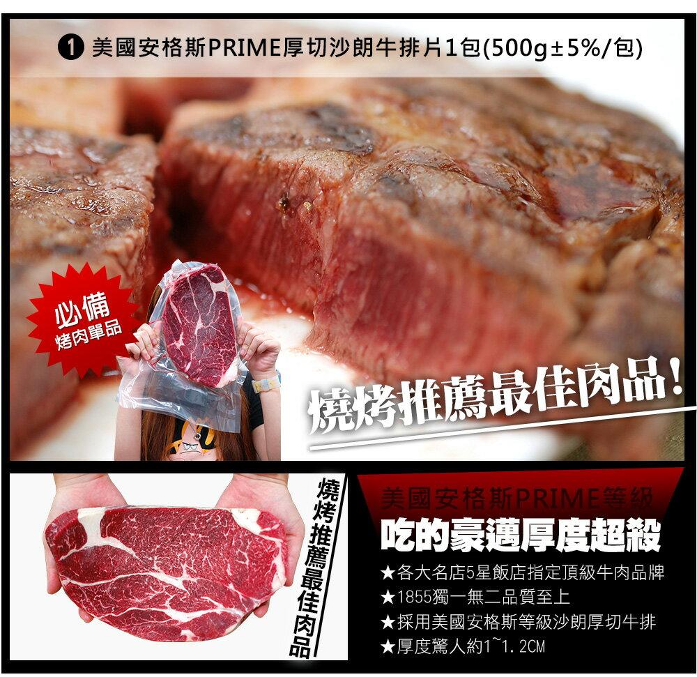 【築地一番鮮】中秋烤肉全牛饗宴(厚切沙朗+霜降牛+嫩肩牛+翼板牛)免運組