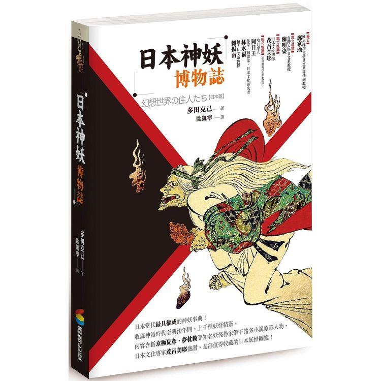 日本神妖博物誌 | 拾書所
