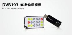 登昌恆 UPMOST DVB193 HD數位電視棒【迪特軍】