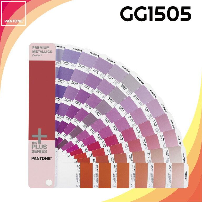 美國製造 PANTONE 高級金屬色票-光面銅版紙 GG1505