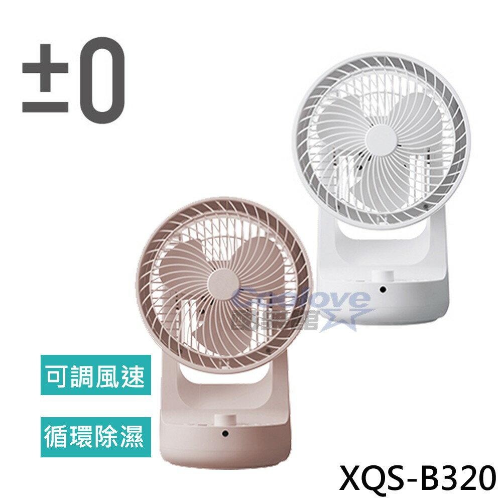正負零±0 XQS-B320 日系簡約風 循環扇