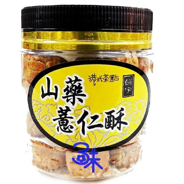 (馬來西亞) 饌宇 山藥薏仁酥 1罐 250 公克 特價 96 元 【9557615168379 】