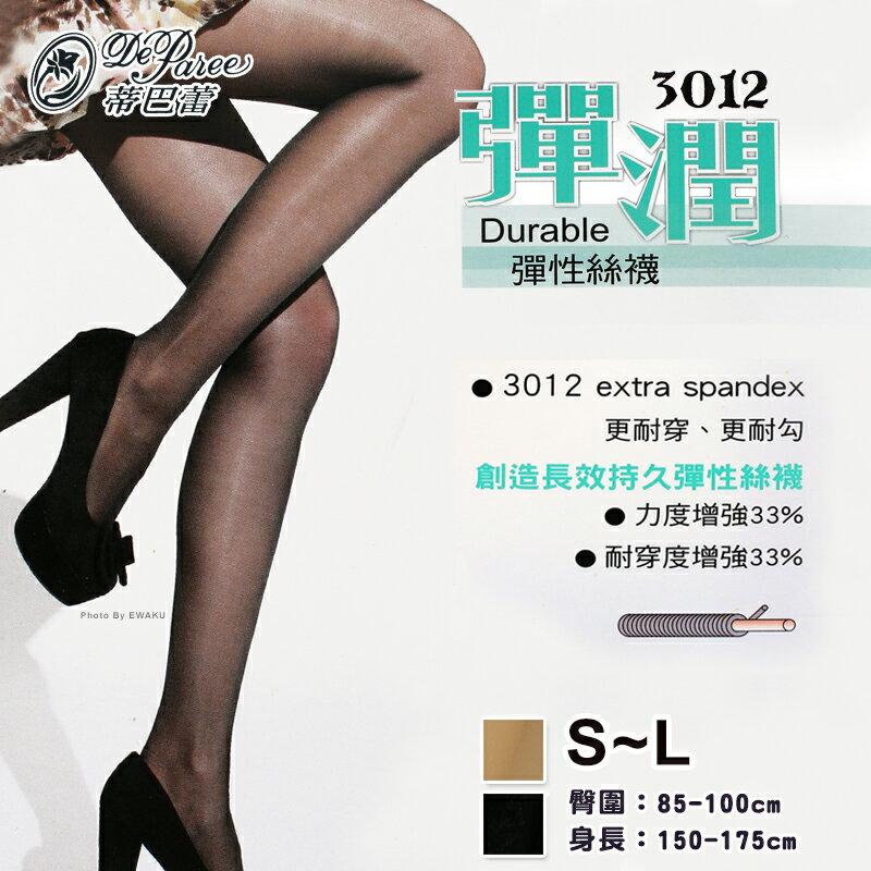 蒂巴蕾 彈潤3012 Durable 彈性絲襪 褲襪 台灣製 De Paree
