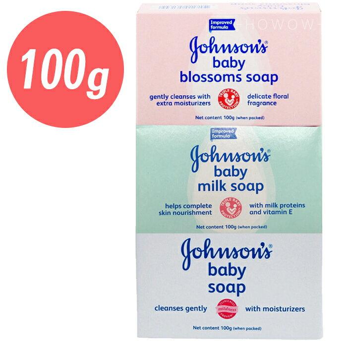 Johnson\'\'\'\'s 嬌生 嬰兒潤膚香皂 - 牛奶 / 花香 / 原味 0500 好娃娃