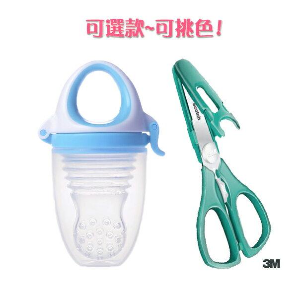 Kidsme - 咬咬樂咀嚼輔食器 風琴式 + 3M - 寶寶食物剪 超值組 (原廠公司貨,多款可選!)