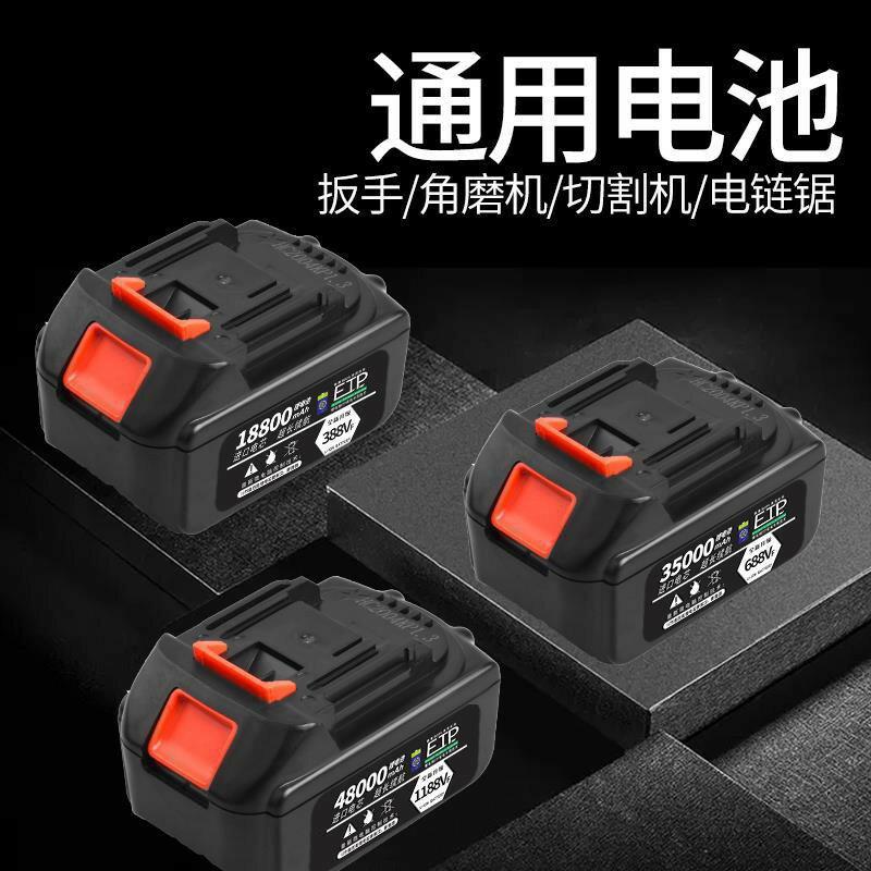 電動板手鋰電池充電器通用直充富格牧田紅松沖擊板手超大容量15881愛尚優品