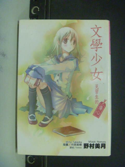 【書寶二手書T4/言情小說_IAN】文學少女 見習生的傷心_野村美月_輕小說