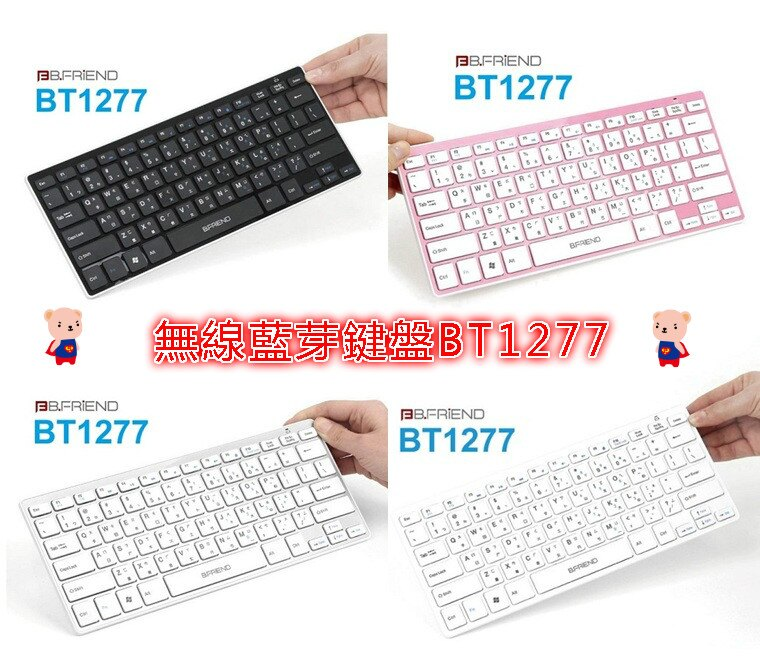 藍芽鍵盤 團購價 台灣商檢合格 Bfriend 無線藍芽鍵盤BT1277 鍵盤滑鼠手機有注音英文iphone/sony/Sams 鍵盤