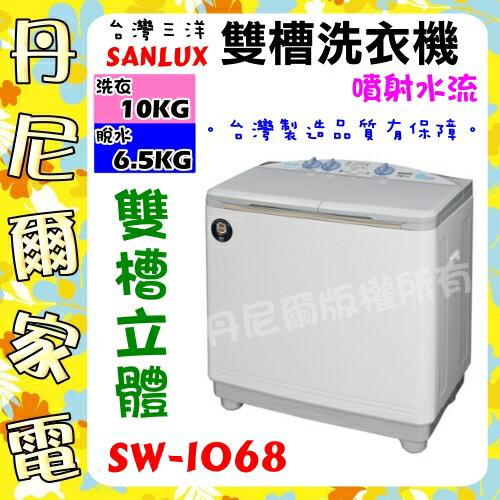 本月專案衝業績【SANLUX 台灣三洋】10kg媽媽樂洗衣機(雙槽噴射水流)《SW-1068》保證好洗